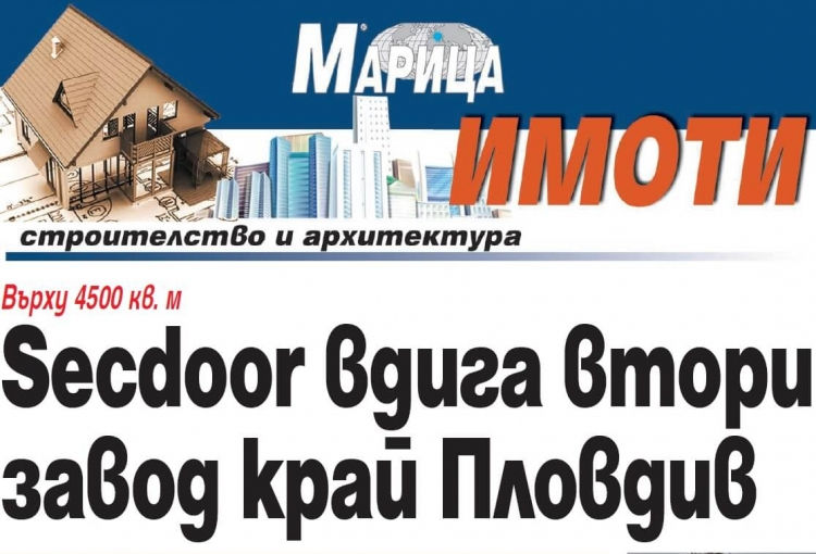 Sеcdoor строи втори завод край Пловдив